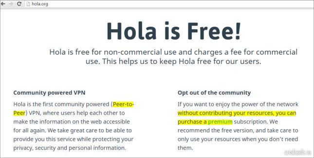 Hola vinde conexiunea la Internet